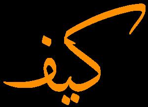 msrhkaef logo محترف كيف للفنون المسرحية شعار